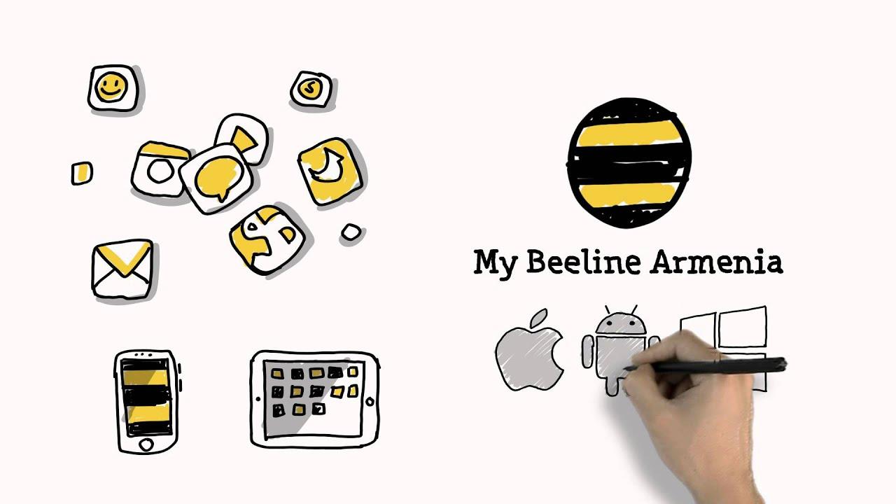 Բջջային հավելված  «My Beeline Armenia»