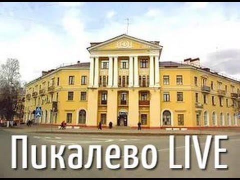 Пикалево LIVE #4 (Начало р.Рядани, Гироскуторы, п. Ефимовский)