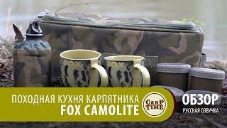 Карповая новинка 2018! Походная кухня карпятника FOX CAMOLITE (русская озвучка)