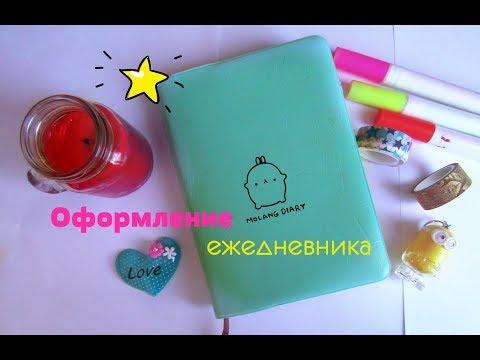 Заполняем вместе мой ежедневник/Molang Diary //Сашуля Шпак - YouTube