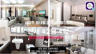 남양주 별내동 동익미라벨아파트 전세 42평 4억 별내오…