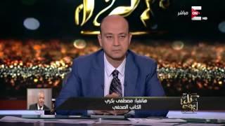 مصطفى بكري لـ كل يوم: يا خوانا انتبهوا للمؤامرة .. وشايف يوم 11/11 يوم عادي جدا