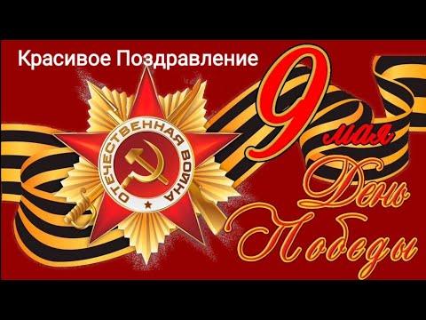 С ДНЕМ ПОБЕДЫ ! Красивое поздравление с Днем Победы ! 9 мая День Победы 2021! Открытки с Днем Победы