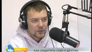 Уроки самообороны для жителей региона в радиоэфире провёл Чемпион мира по каратэ