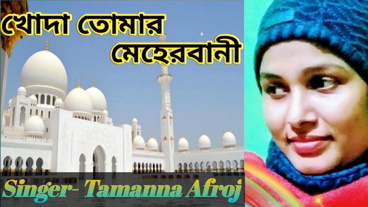 Ei Shundor Ful Shundor Fol I এই সুন্দর ফুল সুন্দর ফল - Tamanna Afroj II Bangla Gojol 2020