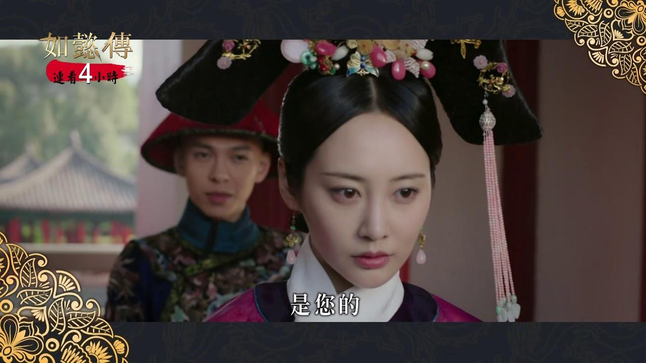 【如懿傳】PROMO 50-51 - YouTube