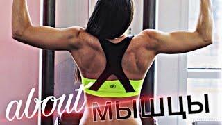 Мышцы. Как не перекачаться девушке в тренажерном зале.