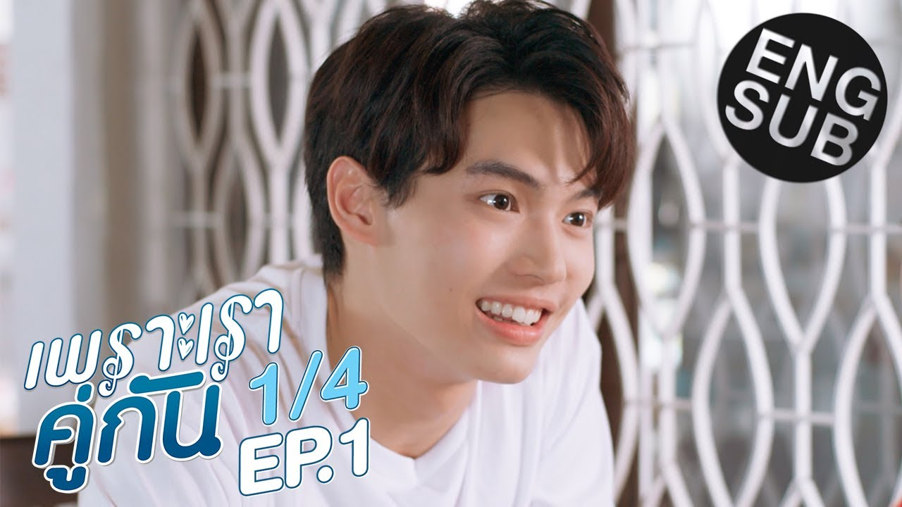 Download [Eng Sub] เพราะเราคู่กัน 2gether The Series | EP.1 [1/4]