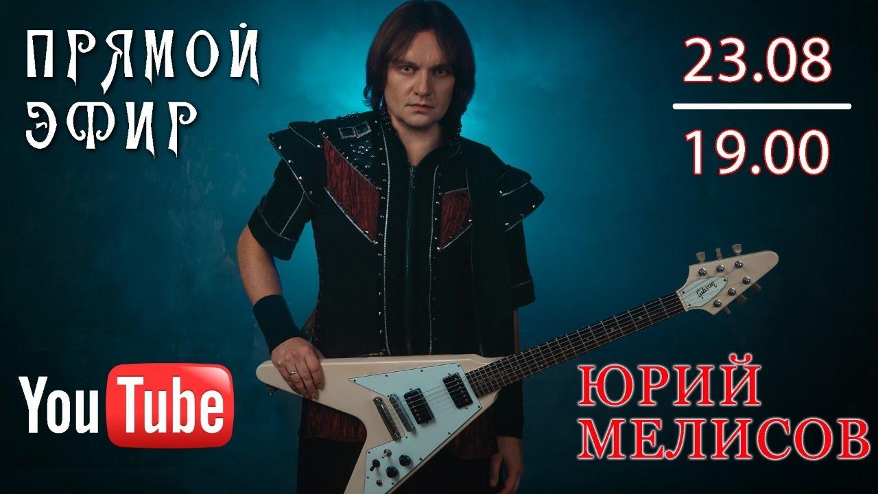 Прямой Эфир Юрия Мелисова (с участием Евгения Егорова)