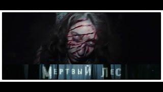 Армянский фильм ужасов «Мёртвый лес» 2015 / Трейлер / Смотреть онлайн