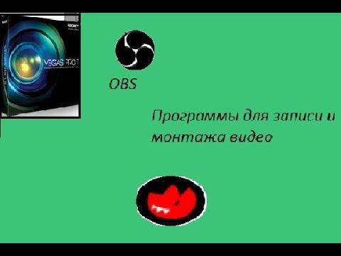 Скачать Программу Для Записи Видео И Монтажа - фото 7