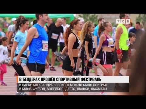 В Бендерах прошёл спортивный фестиваль