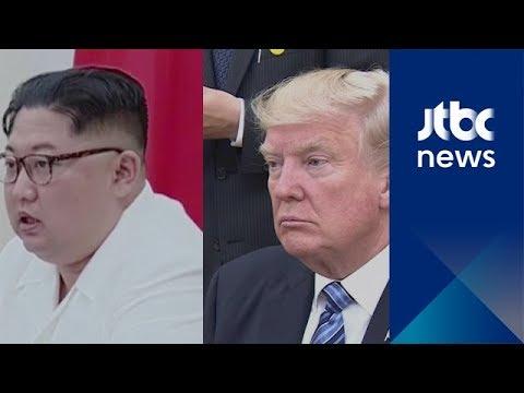 """청와대, 트럼프 회담 취소에 """"정확한 의미 파악 시도 중"""""""