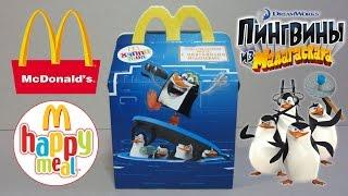 Хэппи Мил McDonald's [Пингвины Мадагаскара / Penguins of Madagascar](Смотрим на Хэппи Мил Макдоналдс, серия Пингвины Мадагаскара (Penguins of Madagascar). Что же попадется нам внутри,..., 2014-11-30T21:24:54.000Z)
