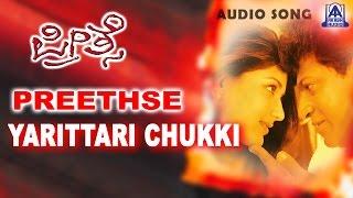 "Preethse - ""Yaarittari Chukki"" Audio Song   Shivarajkumar,Upendra,Sonali Bendre   Akash Audio"