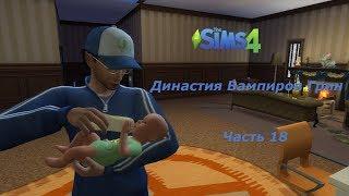 The Sims 4 - Династия Вампиров Грин - Часть 18
