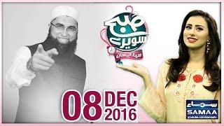 RIP Junaid Jamshed | Subah Saverey Samaa Kay Saath | SAMAA TV | Madiha Naqvi | 08 Dec 2016