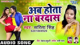 मुँह में लुगा हूर के मरले बा देवरवा - Ab Hota Na Bardash - Sarita Singh - Bhojpuri Hit Songs 2019