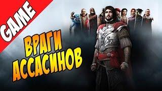 Топ врагов Ассасинов / Assassin's Creed Villains - часть 1