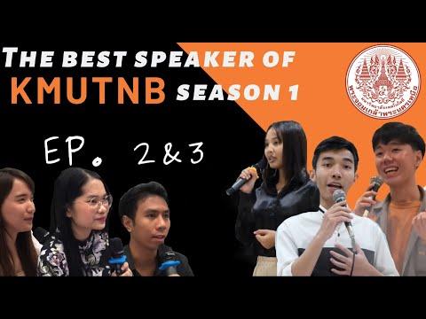The Best Speaker of KMUTNB Season 1 : EP 2-3 (Final)