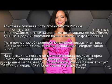 """Хакеры выложили в Сеть """"голые"""" фото Рианны"""