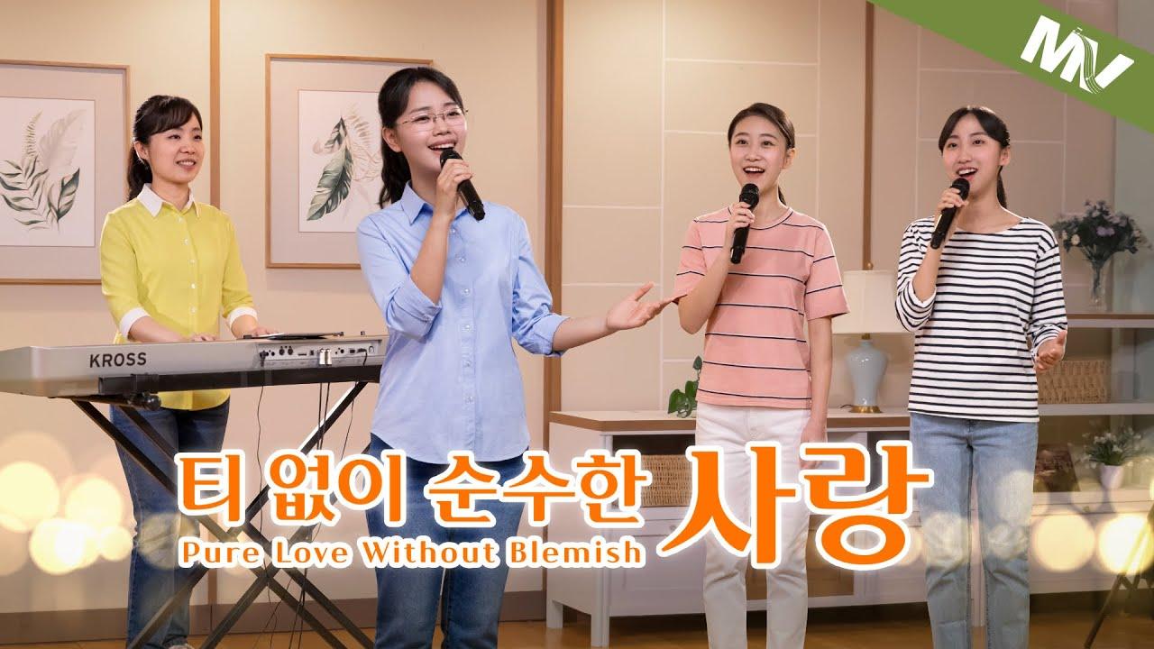 찬양 뮤직비디오/MV <티 없이 순수한 사랑>