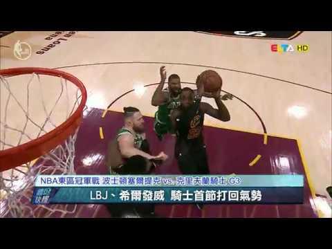 愛爾達電視20180520/【NBA季後賽】詹皇27分12助攻 騎士大勝綠衫軍