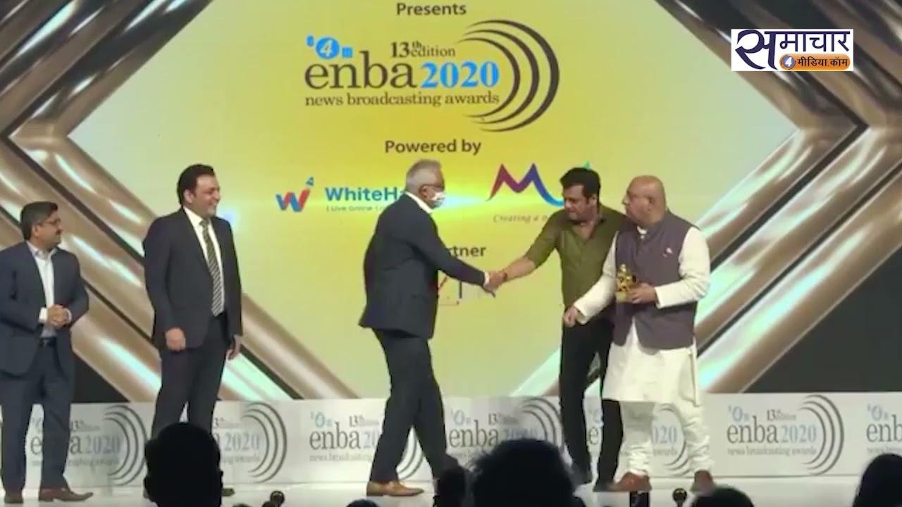 Enba अवार्ड में किसने जीता Best Talk Show English  का अवार्ड। देखिए
