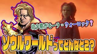【一応の予習】ガモーラ=アダム・ウォーロック?灰になったヒーローの霊的本質はソウルワールドへ?アベンジャーズ/エンドゲーム《Avengers EndGame Soul World》