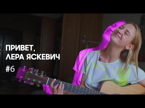 В гостях у Леры Яскевич