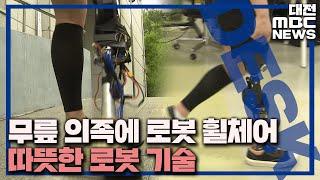 무릎 의족·로봇 휠체어…