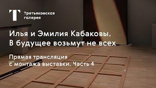 Монтаж выставки «В будущее возьмут не всех». Эмилия Кабакова. Часть 4  / #TretyakovLIVE