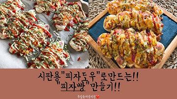 "Eng)#Pizza bread#KoreanPizza Bread#피자빵만들기#초간단피자빵레시피  시판용 피자도우로 만드는""초간단 피자빵""만들기!!"
