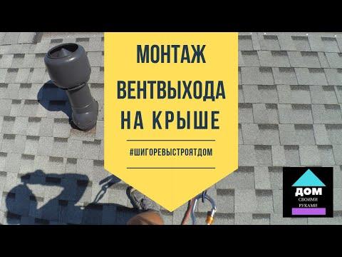 Монтаж пластикового вентвыхода на крышу. Вентиляция своими руками в частном доме.