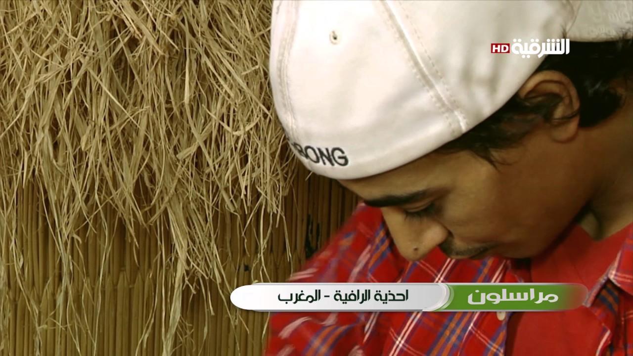 da705f284 مراسلون - احذية الرافية - المغرب - YouTube