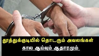 tamil news thoothukudi is still in tention tamil news live redpix