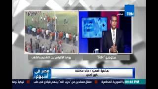 العميد خالد عكاشة يتهم  أعضاء من النادي الأهلي بتلقي تعليمات من الشاطر ومكتب الإرشاد لتحريك الالتراس