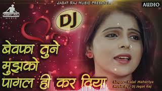 Pyar Ki Galiyon Me Mujhe Badnam Kar Diya || DJ Hard Dholki Mix || By Dj JagatRaj