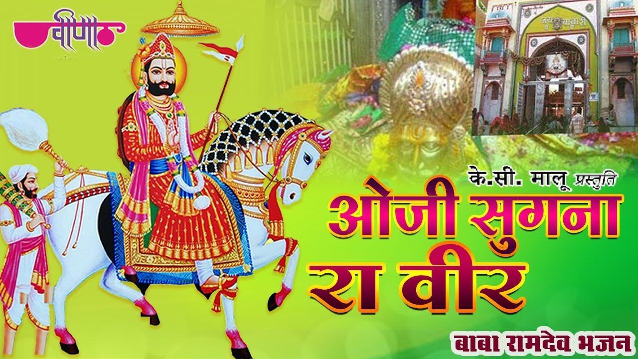 New Baba Ramdev Ji Bhajans 2018 O Ji Sugna Ra Beer Hd Baba