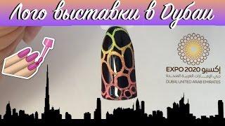 Градиент пигментом  ☀ Лого выставки в Дубаи на ногтях | Идея маникюра