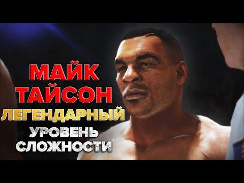 Сможете ли вы Победить Майка Тайсона на самой Высокой Сложности Худшим Боксером в Игре