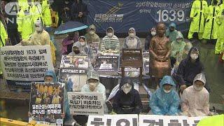 元慰安婦支援巡り3団体集結 日本大使館前が緊張(20/06/24)