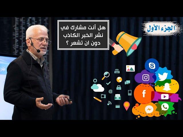 هل أنت مشاركٌ في نشر الخبر الكاذب دون أن تشعر ؟(الجزء الأول) الشيخ مصطفى اليحفوفي