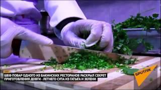 Азербайджанская довга - кисломолочный суп с зеленью