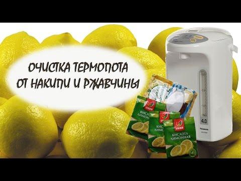 Очистка термопота Panasonic NC-EH40P лимонной кислотой || SEREDA Live