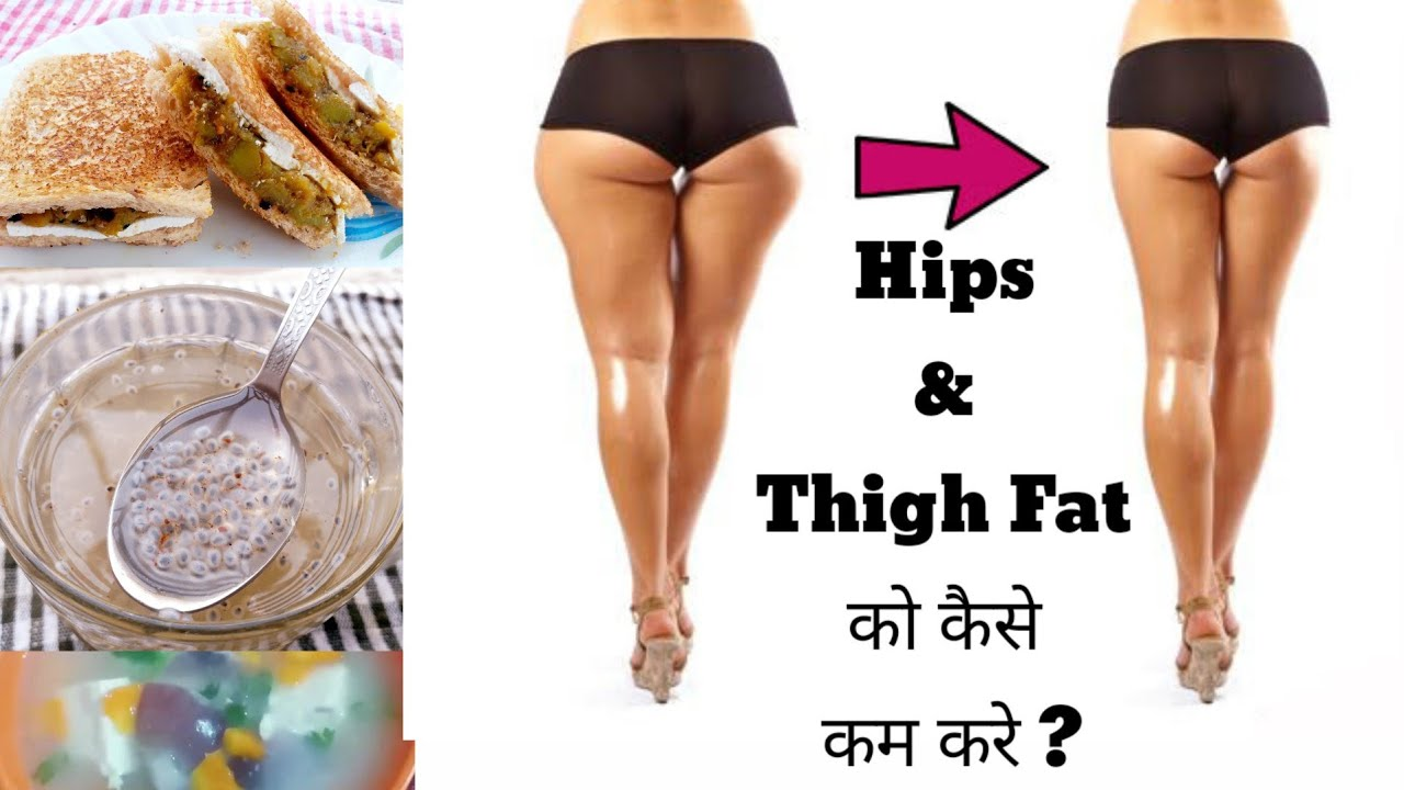 <div>Diet Plan To Lose Hips And Thigh Fat | How to lose weight fast | Rimi's Lunch Box</div>