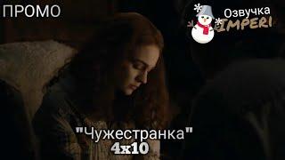 Чужестранка 4 сезон 10 серия / Outlander 4x10 / Русское промо