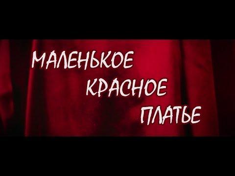 МАЛЕНЬКОЕ КРАСНОЕ ПЛАТЬЕ (2019) - русский трейлер HD