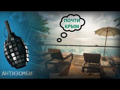 Как превратить Крым