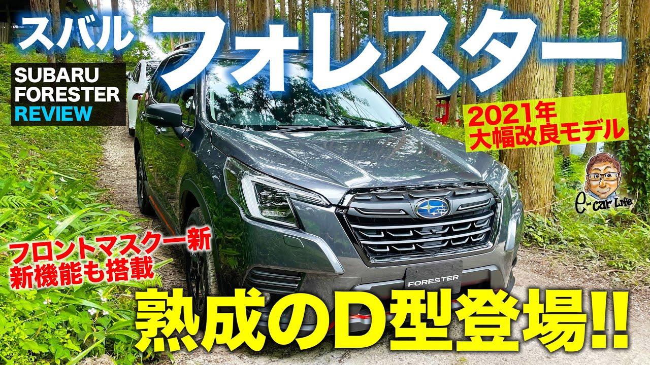 スバル フォレスター 2021 【車両レビュー】10月発売の新型モデルを速攻チェック!! 新アイテムも追加採用!! SUBARU FORESTER E-CarLife with 五味やすたか
